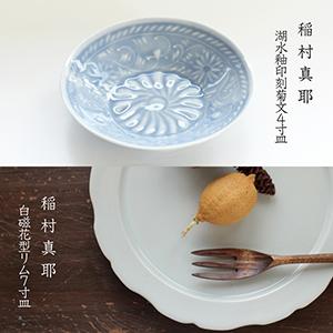 稲村真耶さん、早川ヤスシさんの作品をwebshopにUPしました_e0205196_12125871.jpg
