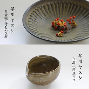稲村真耶さん、早川ヤスシさんの作品をwebshopにUPしました_e0205196_12131329.jpg