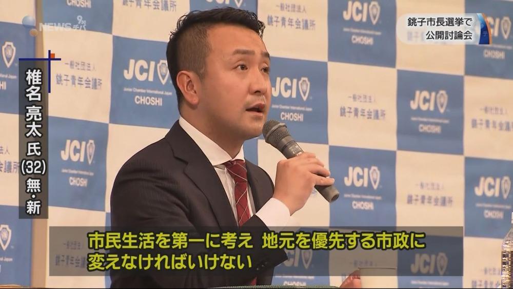 2017 4/23 銚子市選挙_d0101000_19212967.jpg