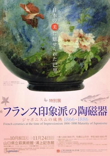 フランス印象派の陶磁器_f0364509_19452706.jpg