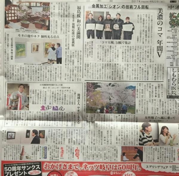 4/22(土) 中日新聞に掲載!_a0272042_19512919.jpg