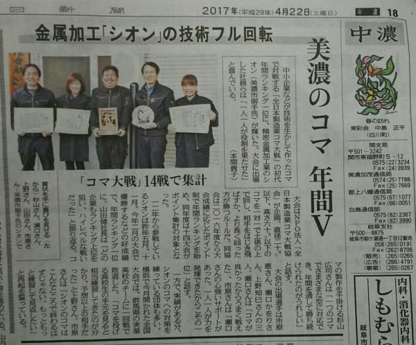 4/22(土) 中日新聞に掲載!_a0272042_19514026.jpg