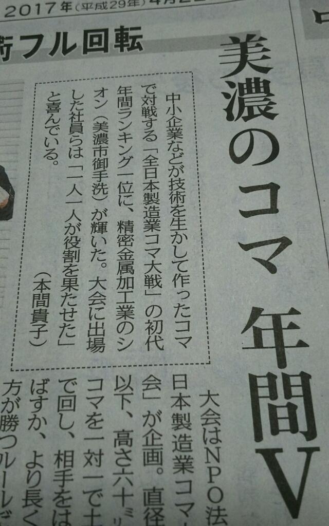 4/22(土) 中日新聞に掲載!_a0272042_19514738.jpg