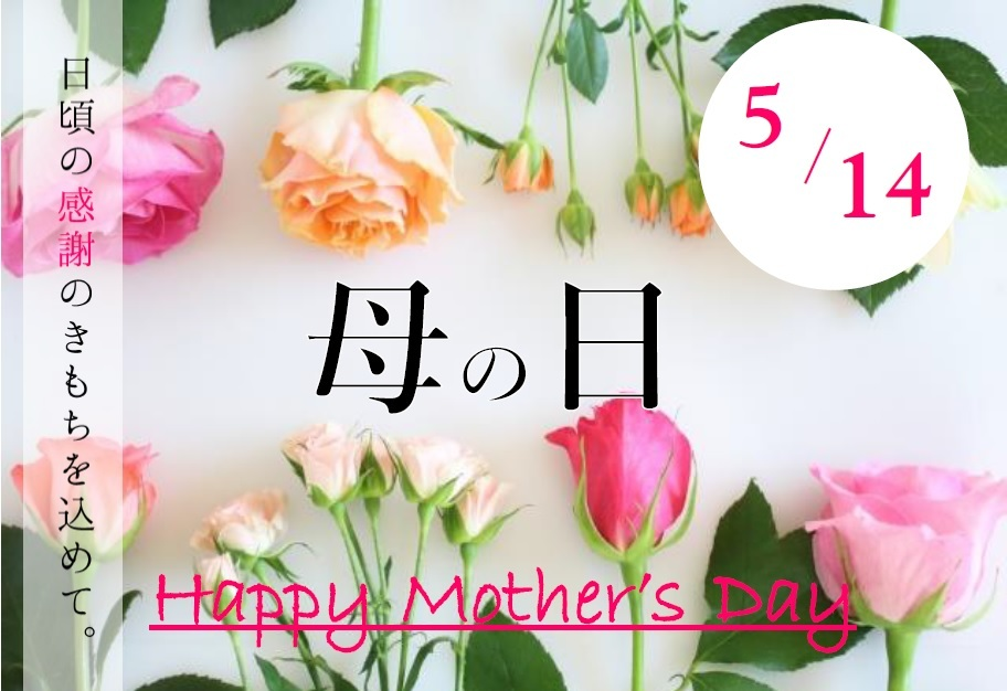 5月14日は母の日☆ギフトにどうぞ。_e0251361_12543853.jpg