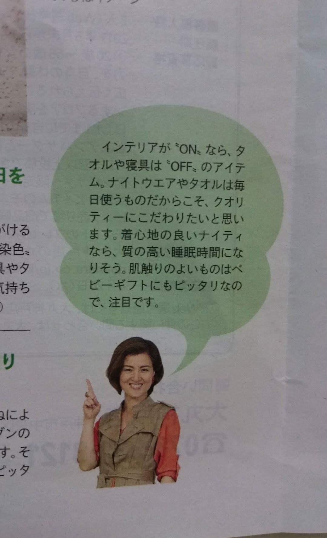 サンケイリビング新聞社リビングべっさつ 神戸大丸7階リニューアルコメントを読者代表として入れさせていただきました_f0375763_11191377.jpg