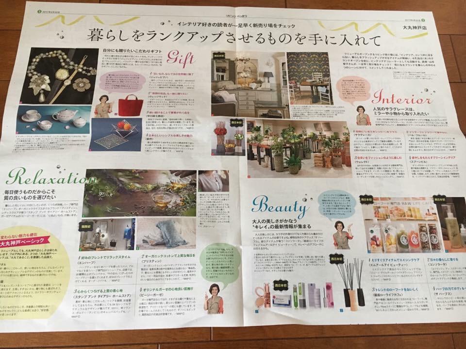 サンケイリビング新聞社リビングべっさつ 神戸大丸7階リニューアルコメントを読者代表として入れさせていただきました_f0375763_11210655.jpg
