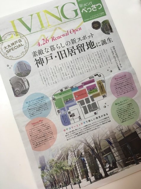 サンケイリビング新聞社リビングべっさつ 神戸大丸7階リニューアルコメントを読者代表として入れさせていただきました_f0375763_23263461.jpg