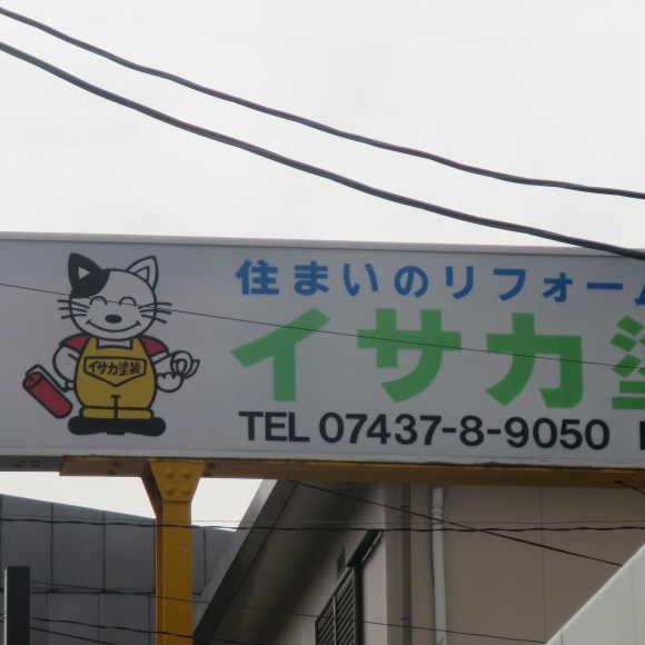 奈良から京都へ行くだけの話と無理くりアインシュタイン_c0001670_14541450.jpg