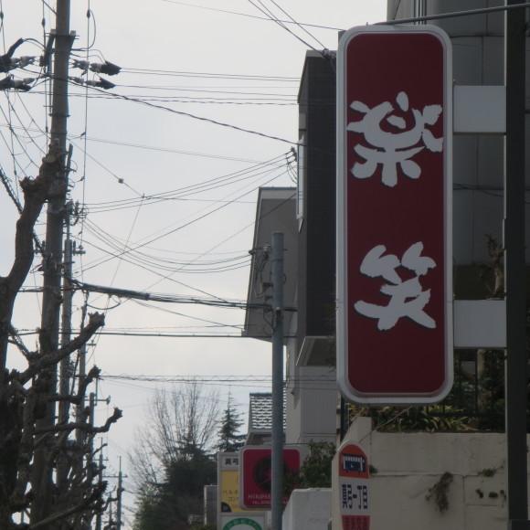 奈良から京都へ行くだけの話と無理くりアインシュタイン_c0001670_14541816.jpg
