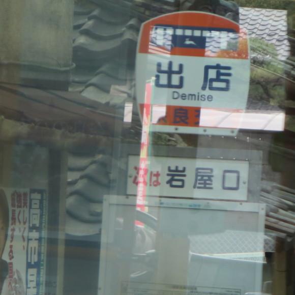 奈良から京都へ行くだけの話と無理くりアインシュタイン_c0001670_14543819.jpg