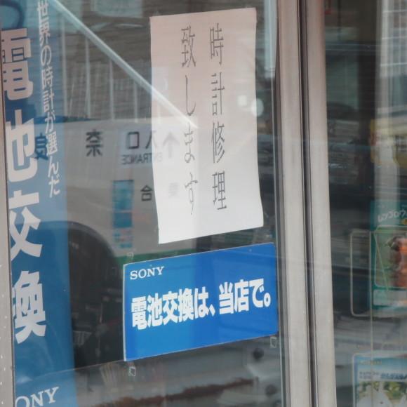 奈良から京都へ行くだけの話と無理くりアインシュタイン_c0001670_14545229.jpg