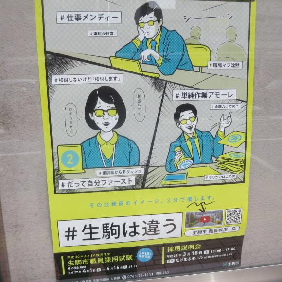 奈良から京都へ行くだけの話と無理くりアインシュタイン_c0001670_14553099.jpg
