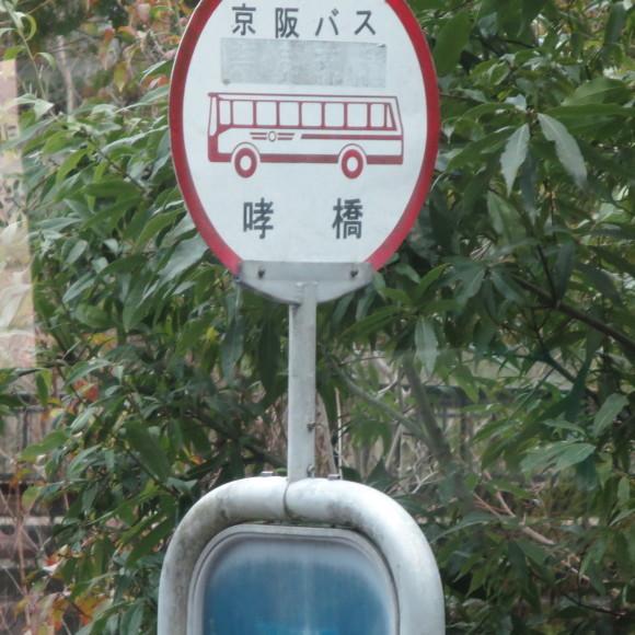奈良から京都へ行くだけの話なのに結局四条畷とかどこいっとんねんちゅう話。_c0001670_14562236.jpg