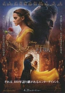 『美女と野獣』(2017)_e0033570_20084632.jpg
