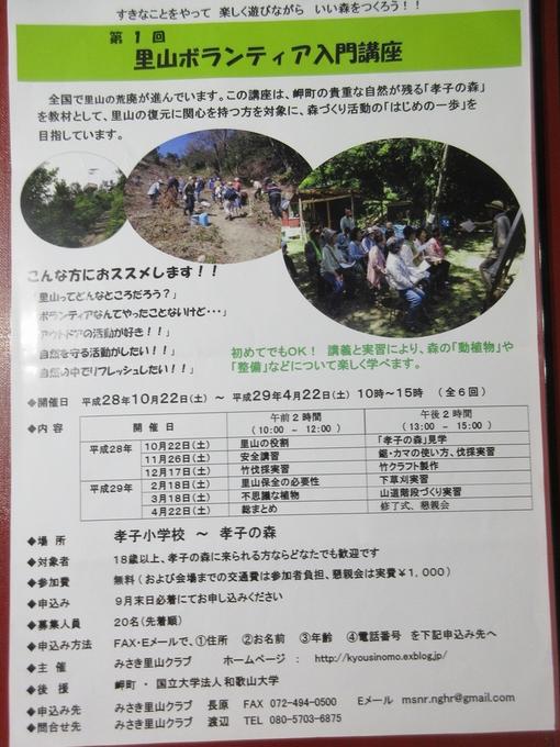 里山ボランティア入門講座:最終回・・・孝子の森  by  (ナベサダ)_f0053885_21012.jpg