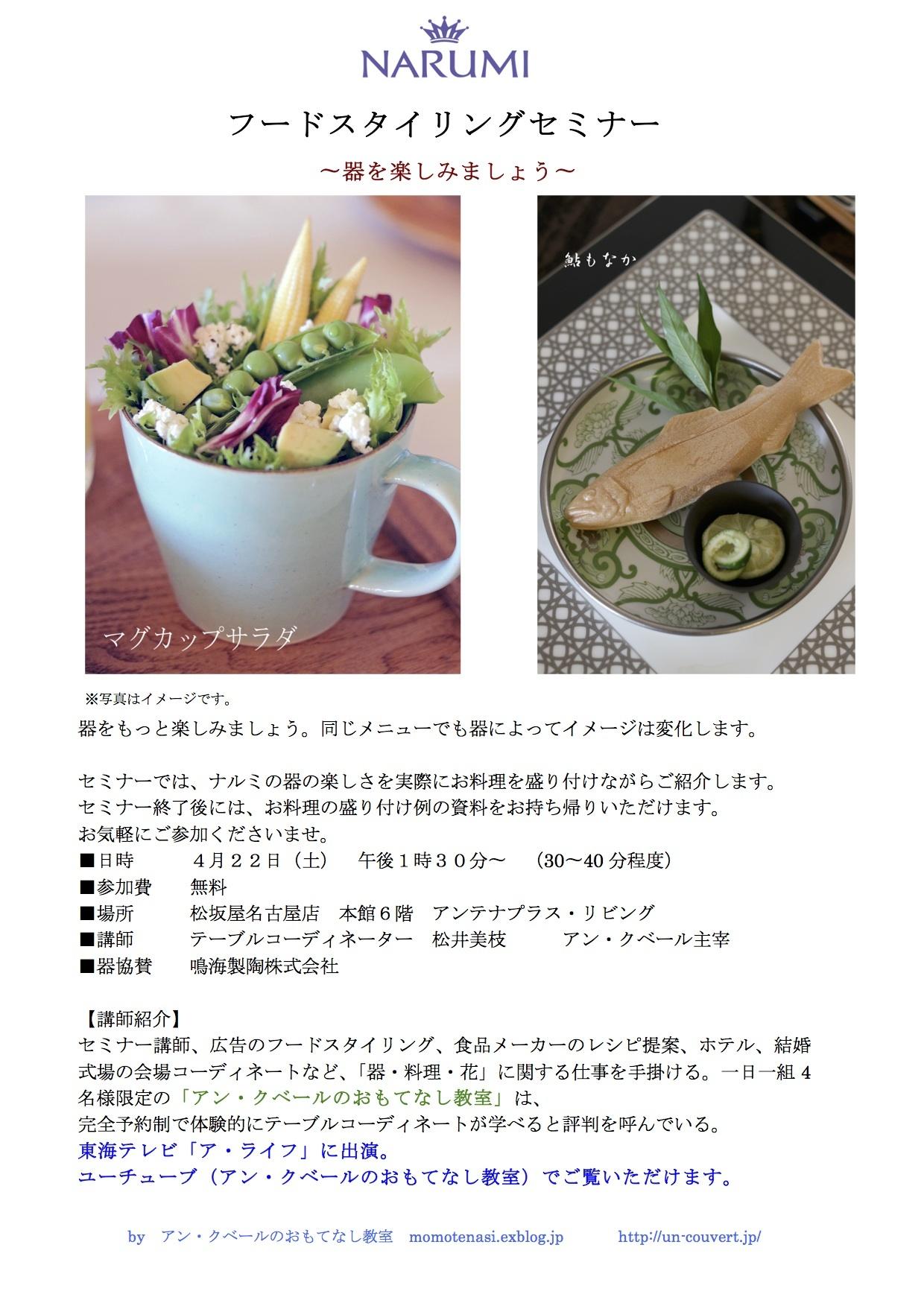 本日松坂屋でセミナーです。_f0357387_07414501.jpg