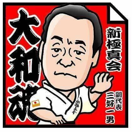 新極真会の理事会出席のため東京へ。_c0186691_15271242.jpg