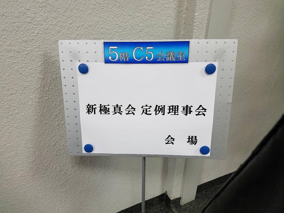 新極真会の理事会出席のため東京へ。_c0186691_15281111.jpg