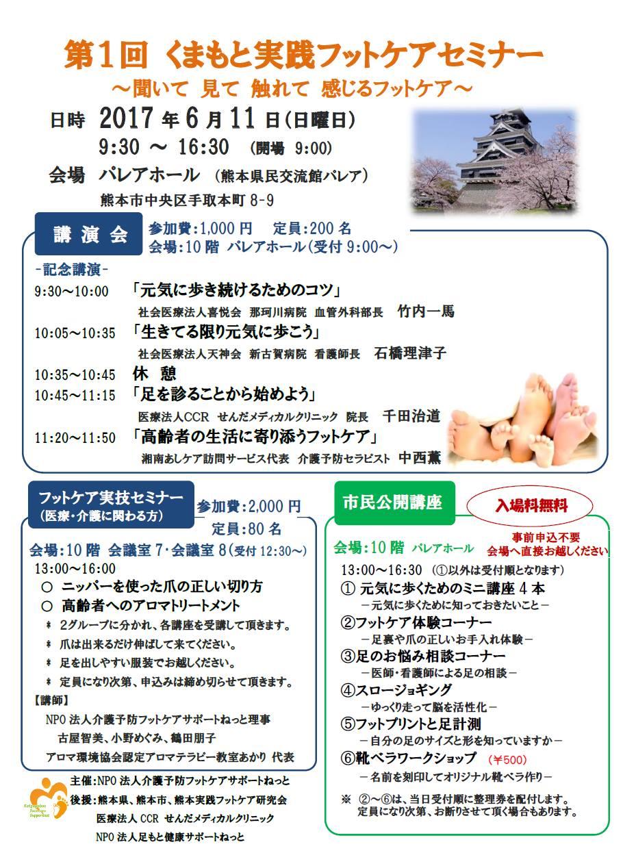 新極真会の理事会出席のため東京へ。_c0186691_1530540.jpg