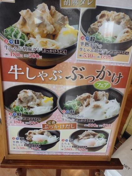 讃岐製麺        箕面半町店_c0118393_13544672.jpg