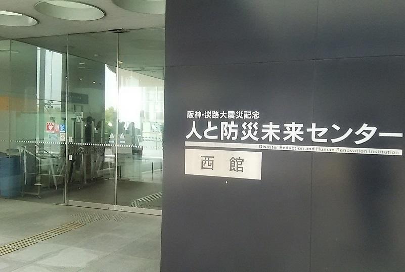 視察3日目 神戸編「人と防災未来センター」_c0092197_00150917.jpg