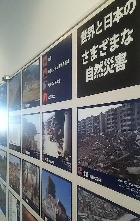 視察3日目 神戸編「人と防災未来センター」_c0092197_00152301.jpg