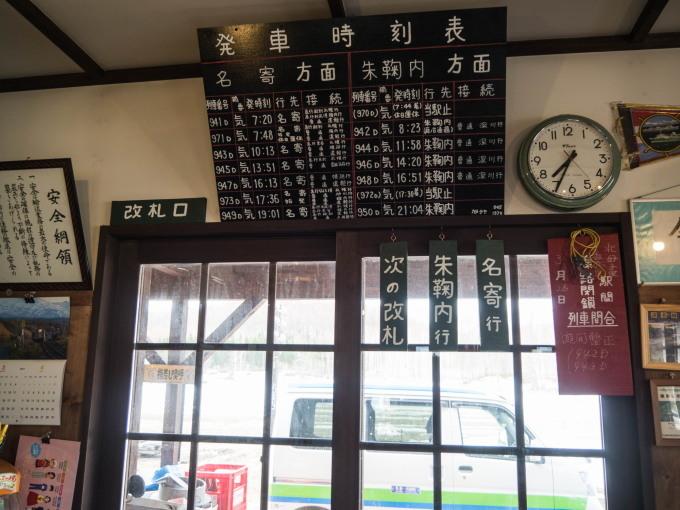 """廃線になった深名線の「天塩弥生駅」が""""とほ宿""""です。_f0276498_00172965.jpg"""