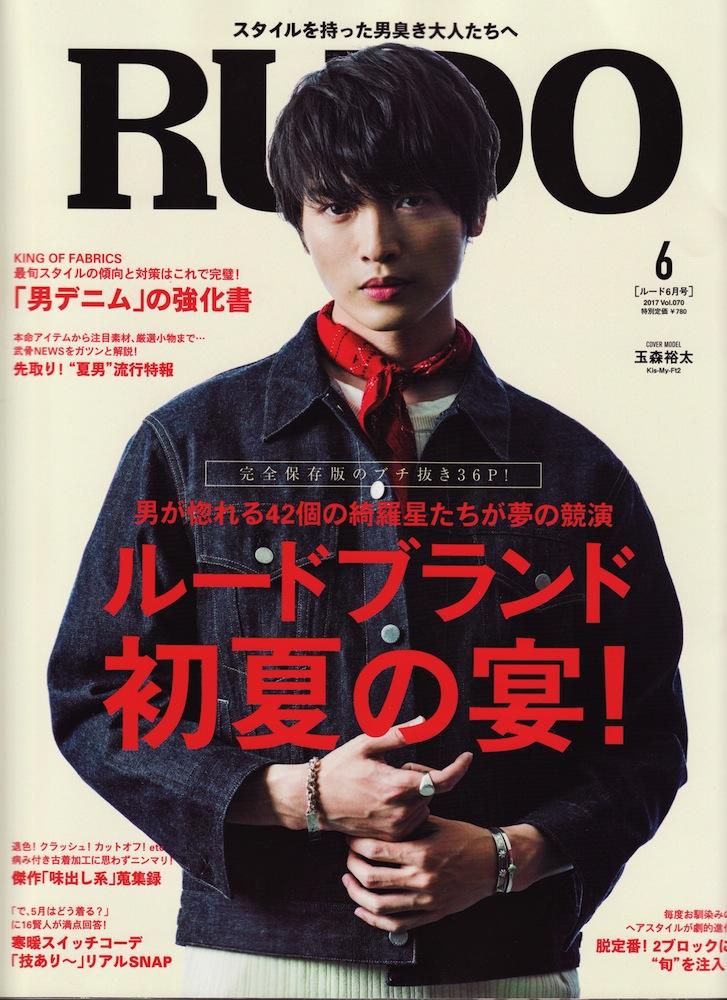 RUDO 2017 Vol.070_d0101000_12464840.jpg