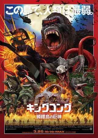 キングコング 髑髏島の巨神 (ジョーダン・ヴォート=ロバーツ監督 / 原題 : Kong : Skull Island)_e0345320_23292596.jpg