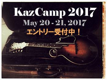 KazCamp 2017 バンド・エントリー受付中_e0103024_08573566.jpg