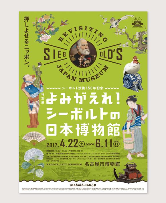 WORKS|よみがえれ!シーボルトの日本博物館_e0206124_012515.jpg