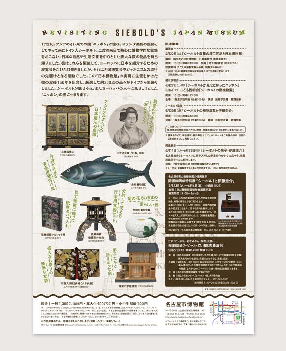 WORKS|よみがえれ!シーボルトの日本博物館_e0206124_0125686.jpg