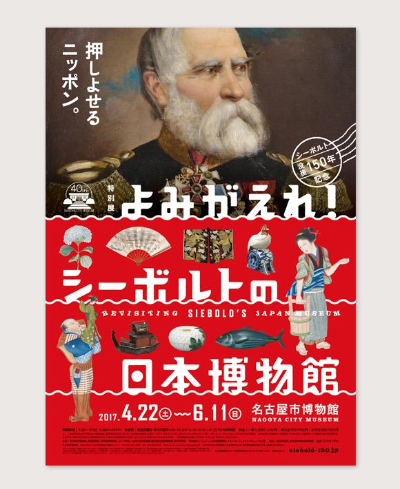 WORKS|よみがえれ!シーボルトの日本博物館_e0206124_01305.jpg