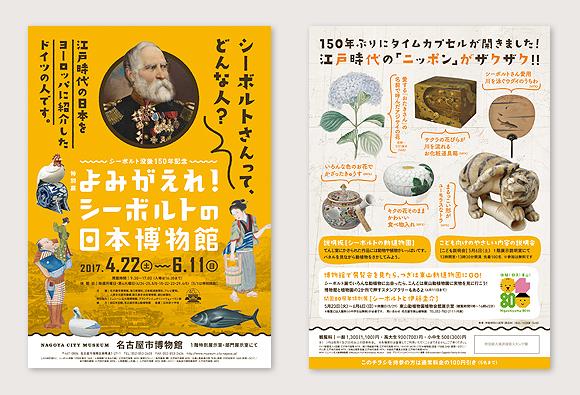 WORKS|よみがえれ!シーボルトの日本博物館_e0206124_013771.jpg