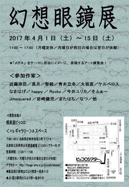 幻想眼鏡展_a0093332_16383118.jpg