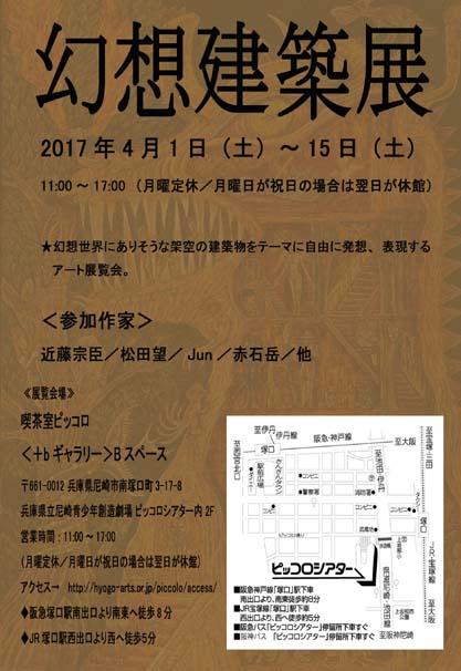 幻想建築展_a0093332_16584926.jpg