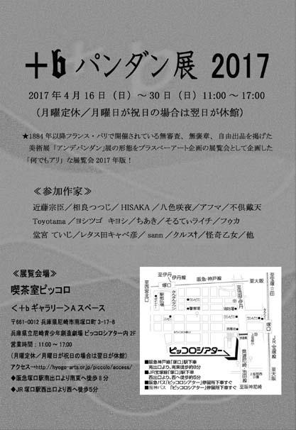 +bパンダン展2017_a0093332_1729769.jpg
