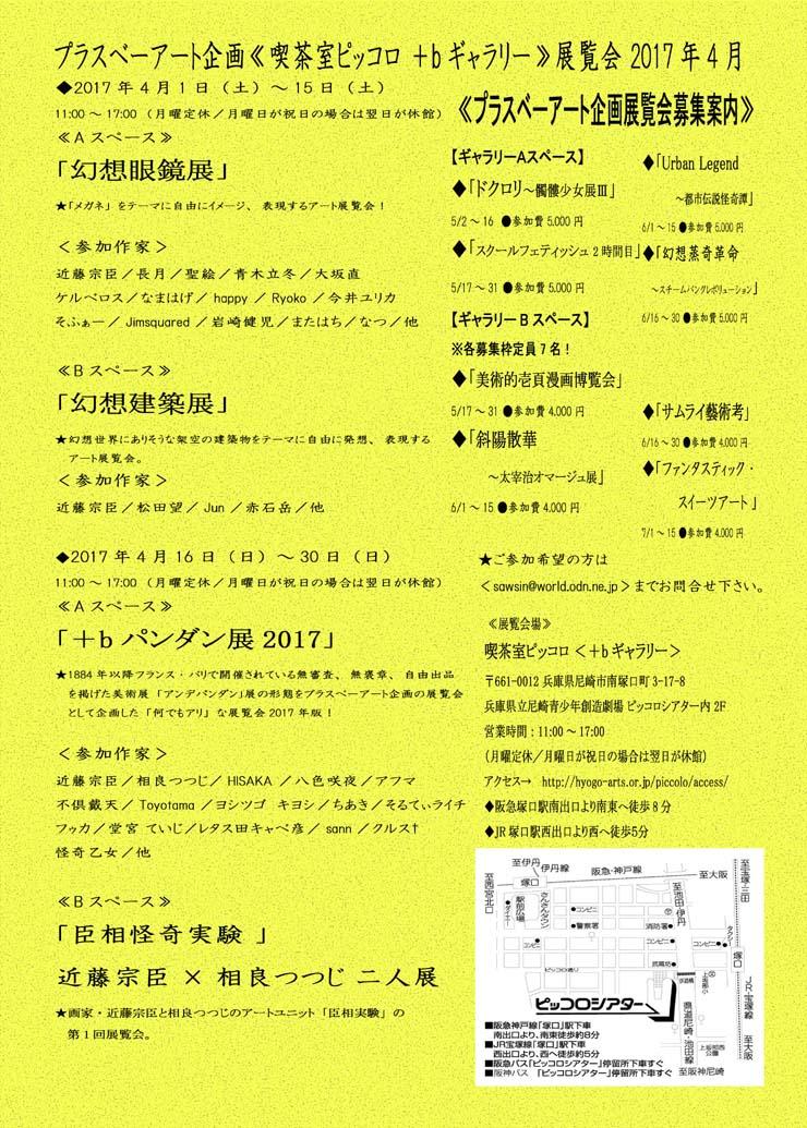 +bパンダン展2017_a0093332_17305134.jpg