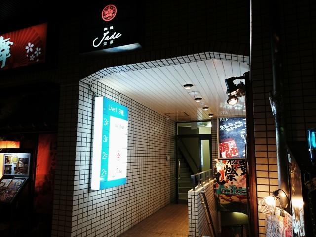 肉匠Jade(ジェイド)金澤(金沢市此花町)_b0322744_15444821.jpg
