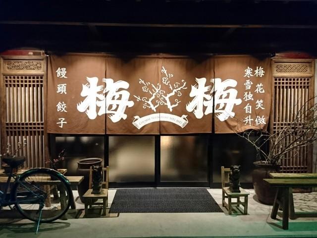 梅梅(めいめい)(金沢市尾張町)_b0322744_21283340.jpg