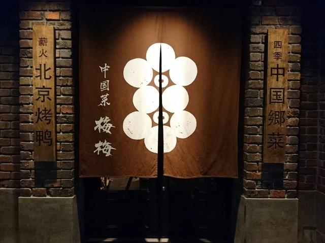 梅梅(めいめい)(金沢市尾張町)_b0322744_21290046.jpg
