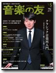 音楽の友 5月号の特集記事に_a0041150_02523504.jpg