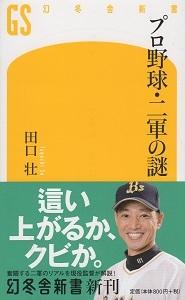 『プロ野球・二軍の謎』 田口壮_e0033570_10375358.jpg