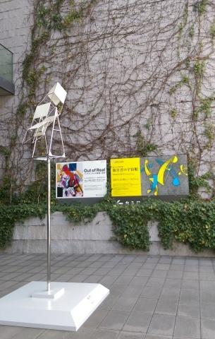 ◆『新宮晋の宇宙船』・・・兵庫県立美術館「美術館の日」_e0154682_00411035.jpg