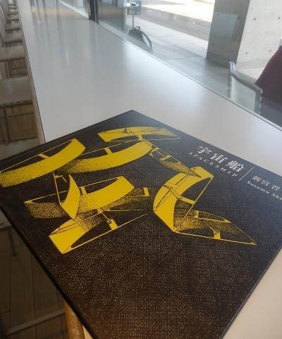 ◆『新宮晋の宇宙船』・・・兵庫県立美術館「美術館の日」_e0154682_23240722.jpg