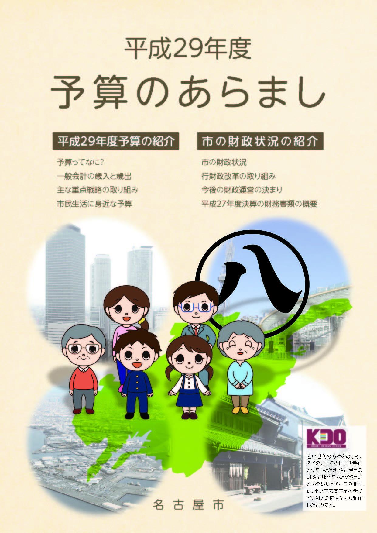 名古屋市「平成29年度 予算のあらまし」を17/4/24に公開_d0011701_16304523.jpg