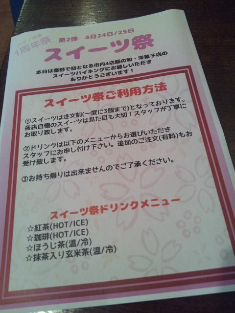 ハダノ浪漫_f0076001_23484176.jpg