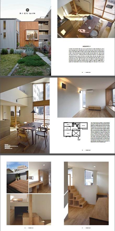 登戸Y邸が韓国の建築雑誌に掲載されました_b0183404_2114454.jpg