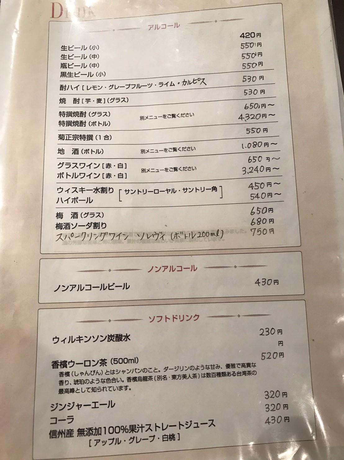 神戸・いきなりステーキ・串焼焼鳥TORIDORI 神戸三宮_e0115904_06491601.jpg