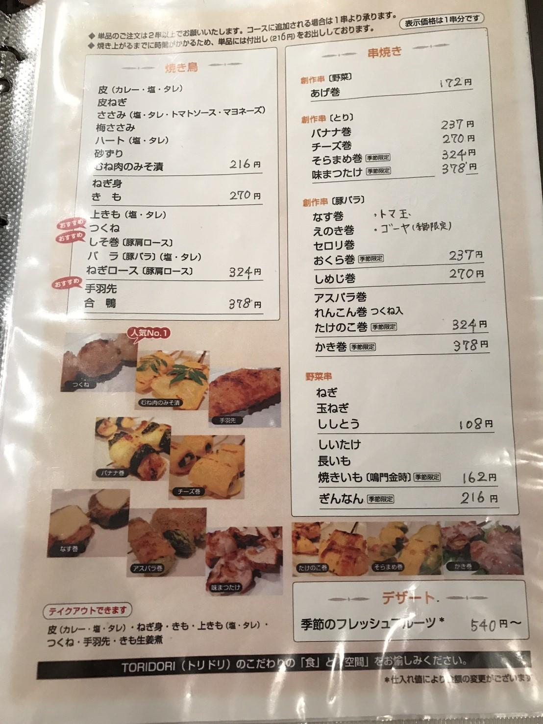 神戸・いきなりステーキ・串焼焼鳥TORIDORI 神戸三宮_e0115904_07000677.jpg
